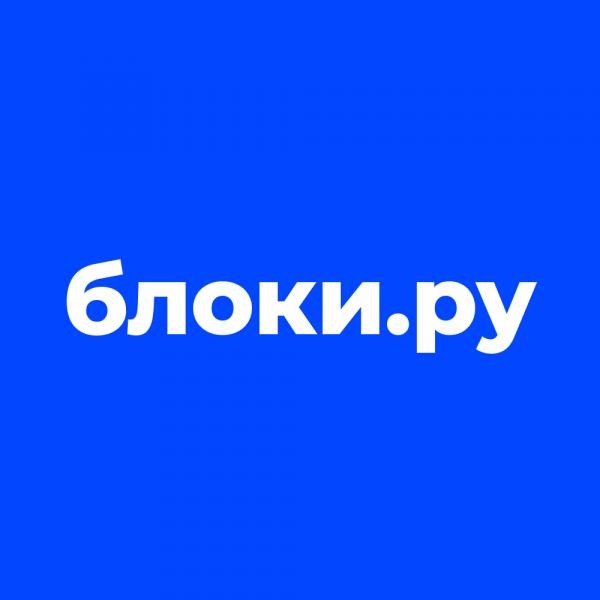 Блоки.ру