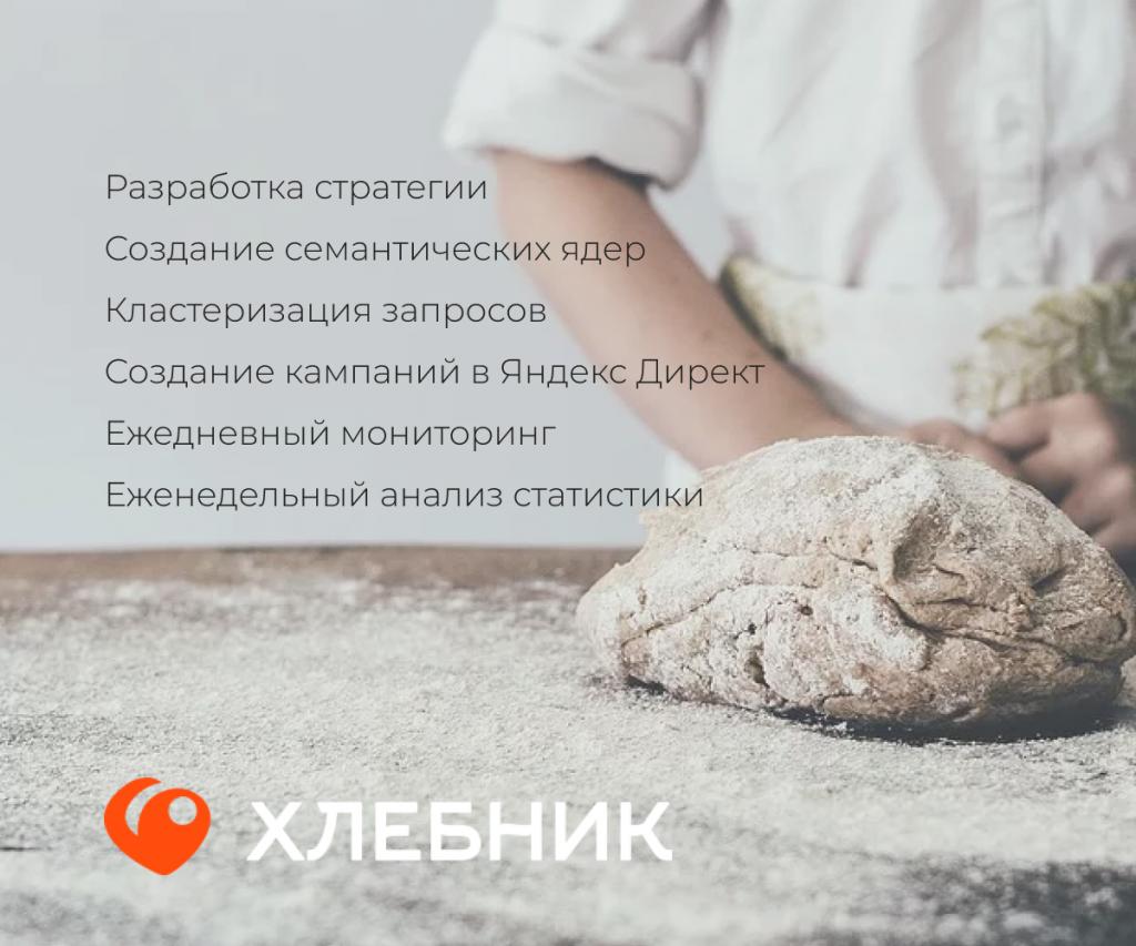 хлебник контекстная реклама