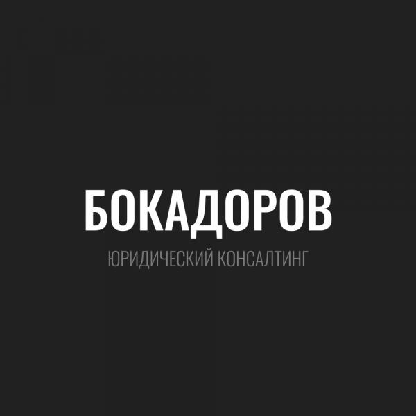 Бокадоров