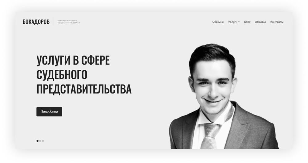 Бокадоров персональный сайт